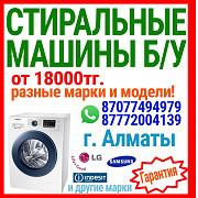 Стиральная машина марки LG автомат б/у с гарантией Алматы