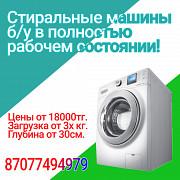 Стиральная машина автомат марки Самсунг б.у автомат с гарантией Алматы