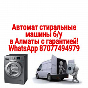 Бэу стиральные машины в Алматы Алматы