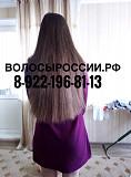 Дорого покупаем волосы в Алматы Алматы