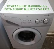 Вестел стиральная машина бу с гарантией Алматы