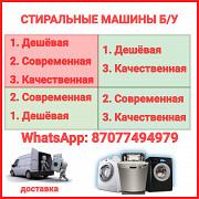 LG стиральная машина б/у с гарантией и доставкой Алматы