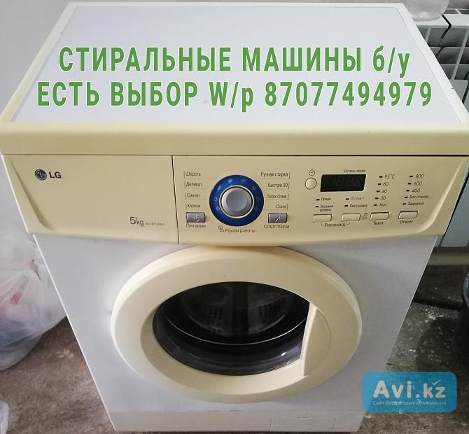 LG стиральная машина б/у с гарантией и доставкой Алматы - изображение 1