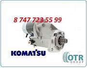 Стартер на кару Коматсу 600-813-1420 Алматы