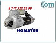 Стартер Коматсу 600-813-1320 Алматы