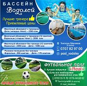 """Бассейн """"водолей"""" + Футбольное поле """"real"""" Алматы"""