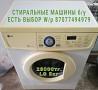Продам стиральную машинку lg Алматы