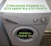 Vestel стиральная машинка автомат продаётся Алматы