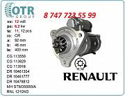 Стартер Renault Magnum 400 M009t80071 Алматы