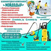 """Клининговая компания """"мойдодыр"""" Алматы"""