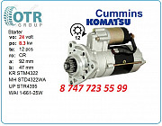 Стартер на экскаватор Komatsu 360 3415325 Алматы