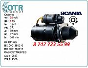 Стартер Scania 113 0001368010 Алматы
