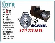 Стартер Scania 143 0001417047 Алматы