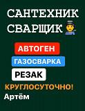 Сантехник Сварщик делаю всё Алматы