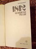 """Книгу""""1812. Великий год России"""" продам или обменяю Нур-Султан (Астана)"""