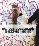 Покупаем волосы у населения за дорого в Байконыре Байконыр