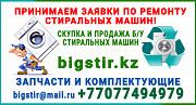 Сливная помпа стиральных машин Алматы