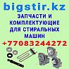 Насос для слива стиральной машины автмоат Алматы