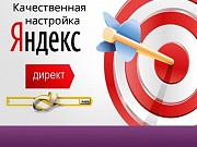 """""""создание, настройка, оптимизация Яндекс Директ и Рся Бесплатно. """" Шымкент"""