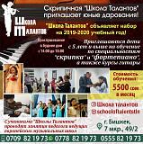 "Музыкальная ""школа Талантов"" Алматы"