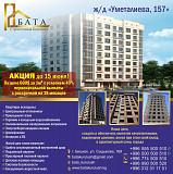 2 комнатная квартира, 76 м<sup>2</sup> Алматы