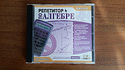 Продам диск:обучающая программа«репетитор по алгебре» Павлодар