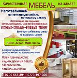 Качественная мебель на заказ Алматы