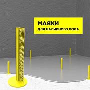 3D Pol-маяки для наливного пола Алматы
