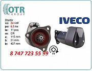 Стартер сапог, Iveco Eurostar 0986013431 Алматы