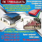 Изготовление металлоконструкций, профнастила, металлоцерепицы Алматы