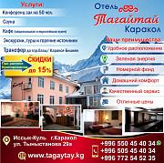 Отель Тагайтай Каракол Алматы