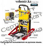 Подъемник лестничный, гусеничный для инвалидов, электрический, складной, мобильный 24v 200w Алматы