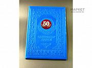 Папки поздравительные юбилейные адреса Алматы