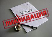 Ликвидация компаний Алматы