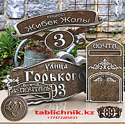 Барельефы, гербы, геральдика, памятные доски , адресные таблички.литой алюминий, латунь Алматы