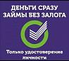 Деньги в долг! Деньги без залога! Самые Низкие Проценты Нур-Султан (Астана)