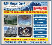 Изготовление металлоконструкций Алматы