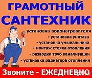 Услуги Сантехника Без выходных Алматы