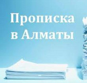 Прописка в Ауезов-м и Алмалин-м р-е. 87078337733 Алматы