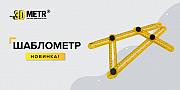 3D Metr-контурная линейка Алматы