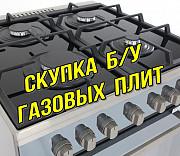 Скупка Приём Газовых плит Алматы
