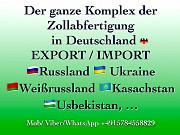 Таможенное оформление в Германии и Ес. Весь комплекс таможенных услуг Алматы
