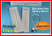 Новый стилус для ipad 2018 и 2019г (аналог Apple Pencil) Нур-Султан (Астана)