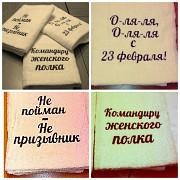 Полотенца именные Усть-Каменогорск