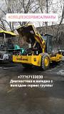 Диагностика и ремонт спецтехники Алматы