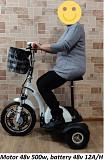 Электровелосипед трёхкол., мотор 48v 500w, аккумулятор свинцовый гелевый 48v 12a/h Алматы