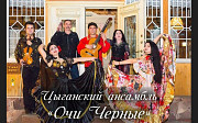 Цыганский ансамбль Очи черные Шымкент