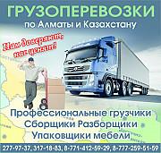 Грузоперевозки, переезды алматы, грузчики Алматы