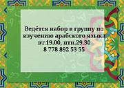 Курсы арабского языка Нур-Султан (Астана)