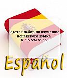 Курсы испанского языка Нур-Султан (Астана)